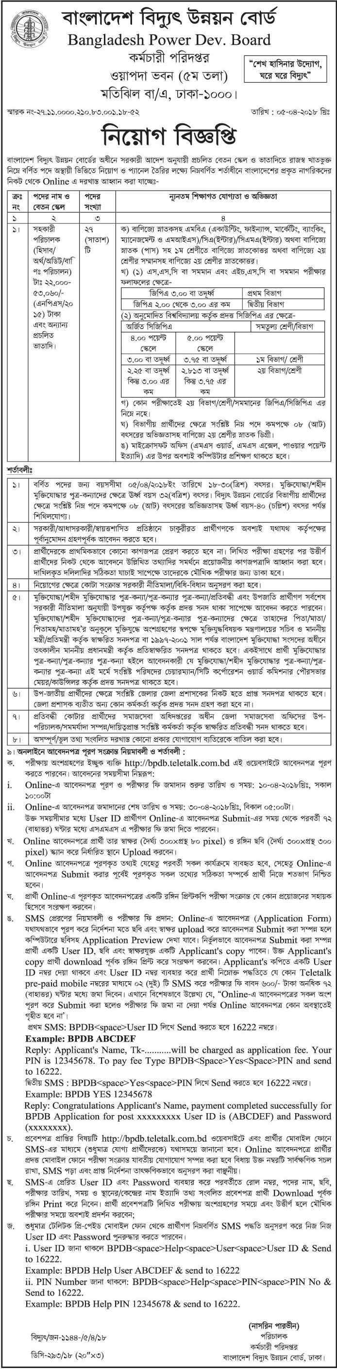 Bangladesh Power Development Board Job Circular 2018