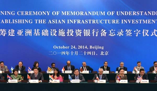 Asian Infrastructure Investment Bank (AIIB) প্রতিষ্ঠার লক্ষ্যে চুক্তি স্বাক্ষর