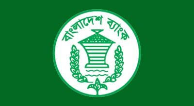 বাংলাদেশ ব্যাংকের ই-গ্রন্থাগার চালু
