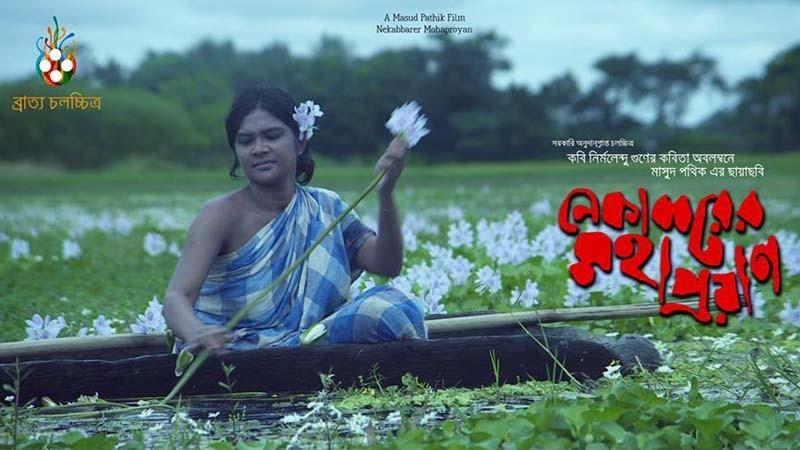 বৃহন্নলার পরিবর্তে সেরা চলচ্চিত্র নেকাব্বরের মহাপ্রয়ান