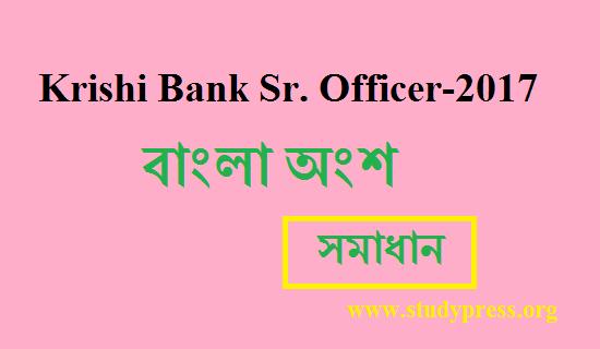 কৃষি ব্যাংক 'সিঃ অফিসার' (Bangla Part) সমাধানঃ