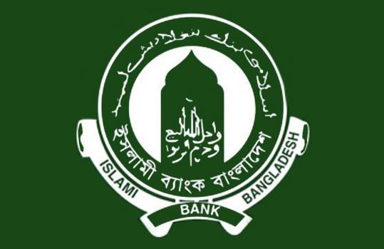 ইসলামী ব্যাংক: ফিল্ড অফিসার ২০১৬ (সম্পূর্ণ অংশ)