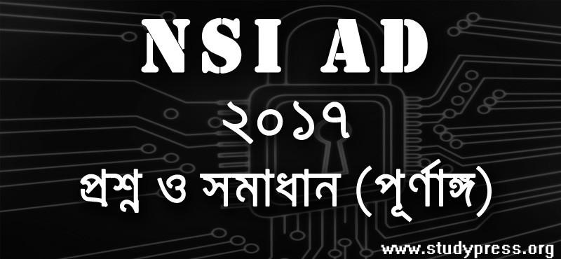 NSI AD ২০১৭ প্রশ্ন ও সমাধান (পূর্ণাঙ্গ)