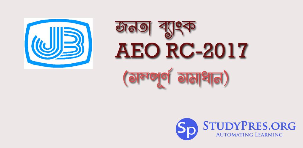 জনতা ব্যাংক AEO-RC 2017 (সম্পূর্ণ সমাধান)