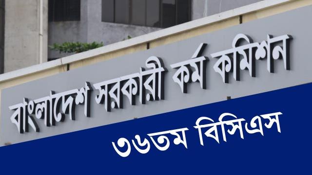 ৩৬তম বিসিএসে নন-ক্যাডার নিয়োগের প্রক্রিয়া শুরু করেছে বাংলাদেশ কর্মকমিশন (পিএসসি)