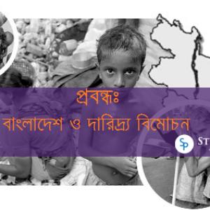 বাংলাদেশ ও দারিদ্র্য বিমোচন