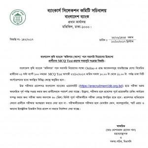 বাংলাদেশ কৃষি ব্যাংক অফিসার:  MCQ TEST ২৭ই অক্টোবর